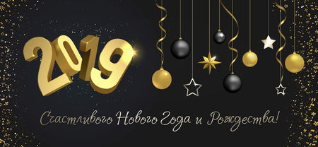 Christmas and New Year illustration. 3d figures 2019. Gold glitter, serpentines and christmas decorations. Dark background. Greeting card template. Merry Christmas and Happy New Year in Russian