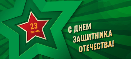 February 23. Greeting card, poster or banner design concept. February 23. Happy Defender of the Fatherland Day in Russian