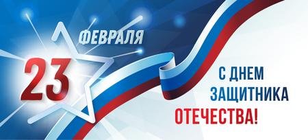 23 de febrero. Tarjeta de felicitación. cartel o plantilla de banner. 23 de febrero. Feliz Día del Defensor de la Patria en ruso.