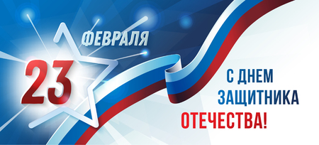 February 23. Greeting card. poster or banner template. February 23. Happy Defender of the Fatherland Day in Russian 矢量图像