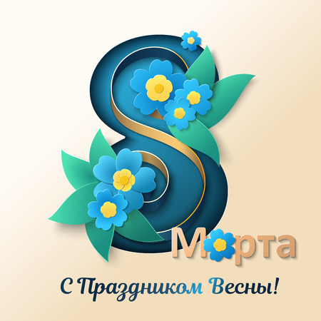 Happy Women's Day. Vector design element with blue flowers in a paper art style. Suitable for greeting cards, posters or banners. March 8 and Congratulations on the Spring Holiday in Russian.