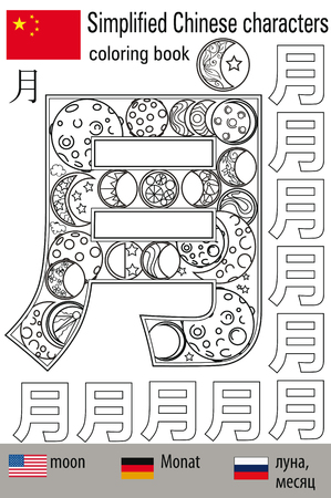 Coloring book anti stress. Chinese characters. Moon. Color therapy. Learn Chinese.