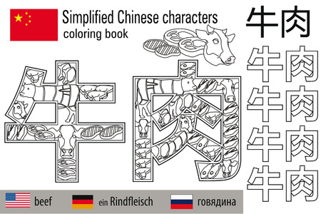 Coloring book anti stress. Chinese characters. Beef. Color therapy. Learn Chinese.