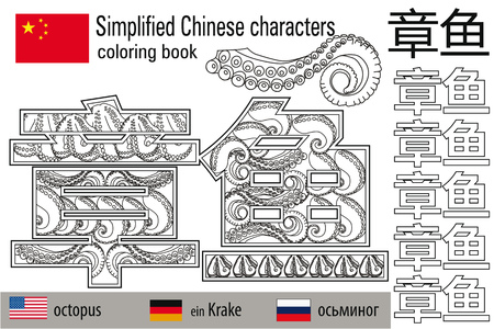 Coloring book anti stress. Chinese characters. Octopus. Color therapy. Learn Chinese. Vector illustration.
