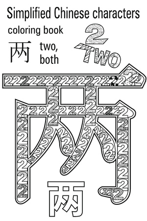 Coloring book for adults. Chinese characters. Couple. Color therapy. Learn Chinese.