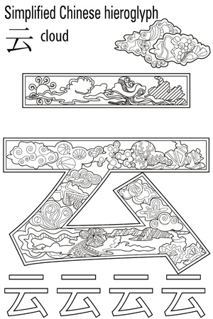 Color Therapy. Anti-stress coloring book. Hieroglyph cloud. Learn Chinese. Illustration