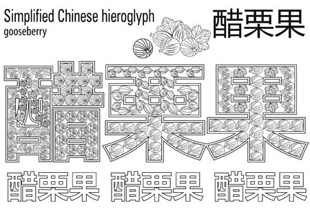 Learn Chinese. Coloring book anti stress. Chinese hieroglyph. Gooseberry. Color therapy. Ilustración de vector