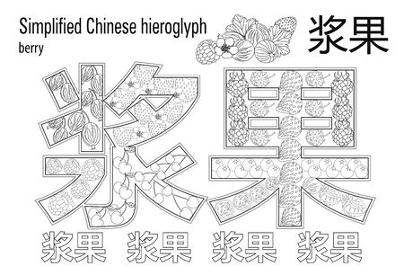 Coloring book anti stress. Chinese hieroglyph. Berry. Color therapy. Learn Chinese.