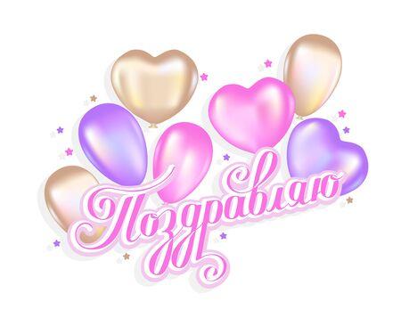 Greeting inscription in Russian Stockfoto - 126865528
