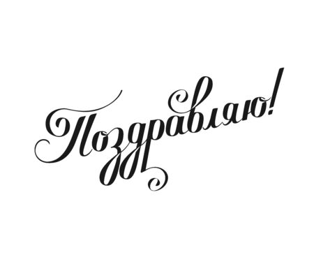 Greeting inscription in Russian