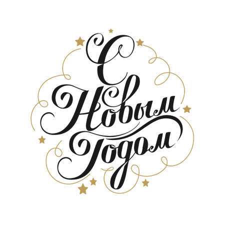 Happy New Year label in Russian. Vector calligraphic lettering template for cards and invitations.