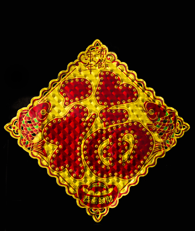 Chinese characters decoration