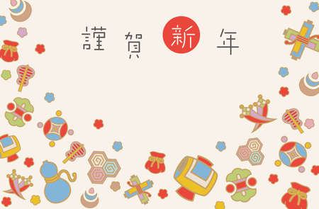 Japanese text means: Happy new year greeting on Japanese traditional pattern kimono good luck charm background