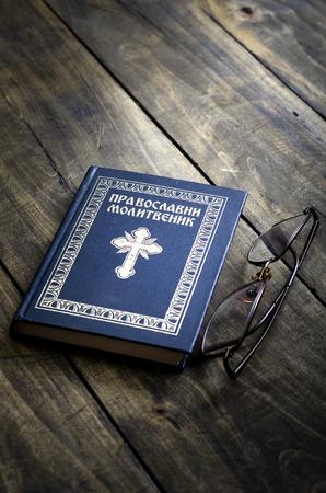 serbian: Orthodox prayer book in Serbian  language on wooden table