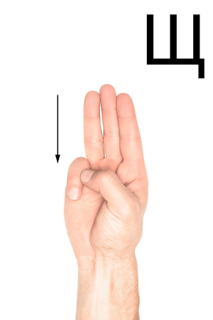 deaf and dumb language with male hand and cyrillic alphabet, isolated on white