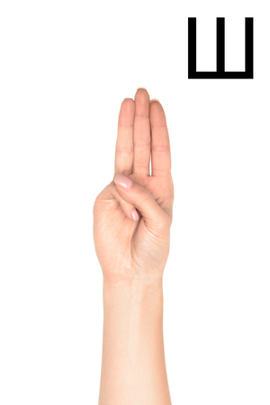 female hand showing cyrillic letter, deaf and dumb language, isolated on white Banco de Imagens