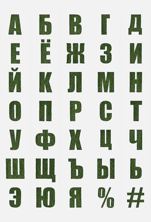 cyrillic letters from russian alphabet made of green grass isolated on white Banque d'images - 120177652