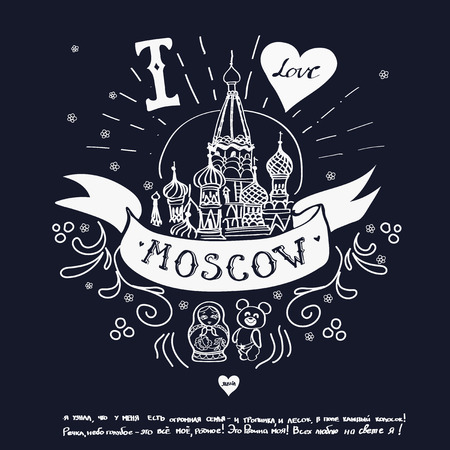 love dome: I LOVE MOSCOW  Hand drawn vintage label  for print or t-shirts