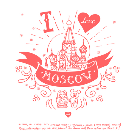 unesco: i love Moscow Symbol. St Basil Cathedral, Red Square, Kremlin, Russia. Travel vector hand drawn sketch illustration. Illustration