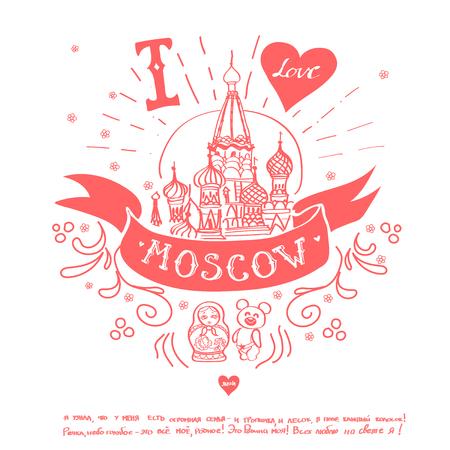 st  basil: i love Moscow Symbol. St Basil Cathedral, Red Square, Kremlin, Russia. Travel vector hand drawn sketch illustration. Illustration