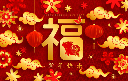 Happy Chinese New Year 2019 year of the pig paper cut style. Background for greetings card, flyers, invitation, posters, brochure, banners. Chinese Translation FU it means blessing and happiness Stock Photo