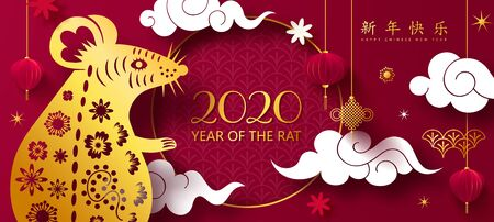Chinese new year 2020 year of the rat.Paper cut Golden rat, clouds, lanterns,flowers and asian elements with craft style on red background.Zodiac concept for posters, banners, calendar Иллюстрация