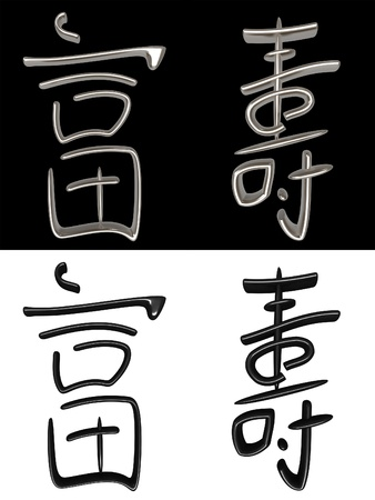 trigram: The hieroglyph a symbol of riches and longevity