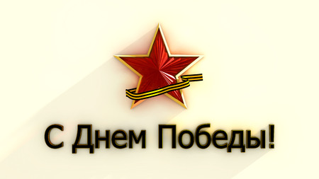 translated: Red star tied with Saint George ribbon on white background. Russian text, which is depicted in the picture translated into English Congratulations an Victory Day