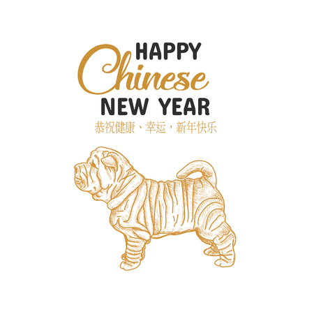 Chinese New Year vector illustration. Symbol of the Year dog shar pei greeting card