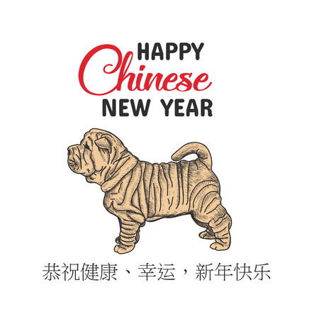 Happy Chinese New Year. Hieroglyphs greeting card. The dog is a Chinese shar pei sketch.