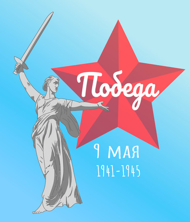 May 9 russian holiday victory day. Russian translation victory on May 9. Motherland hand drawing.