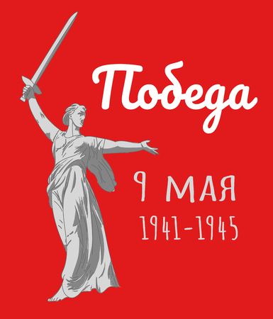 May 9 russian holiday victory day. Russian translation victory on May 9. Motherland hand drawing. Stock fotó - 100577413