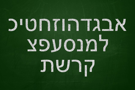 hebrew alphabet: Hebrew alphabet written on a chalkboard Stock Photo