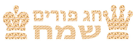 purim: Traditional Jewish holiday - Happy Purim written in Hebrew with Hamantaschen letters