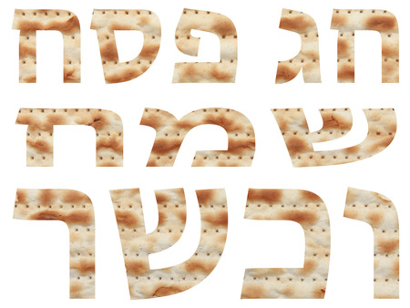 Traditional Jewish holiday - Happy and Kosher Passover written in Hebrew with Matzo letters