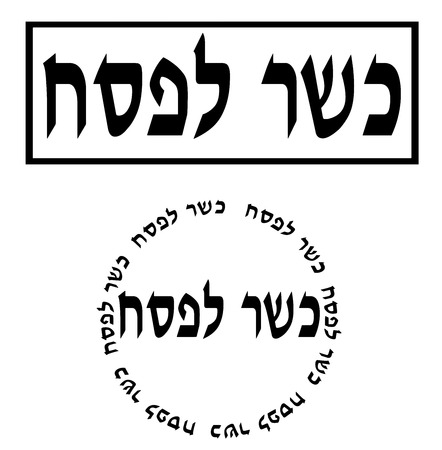 seder: Kosher Passover grunge Rubber stamps - Traditional Jewish holiday