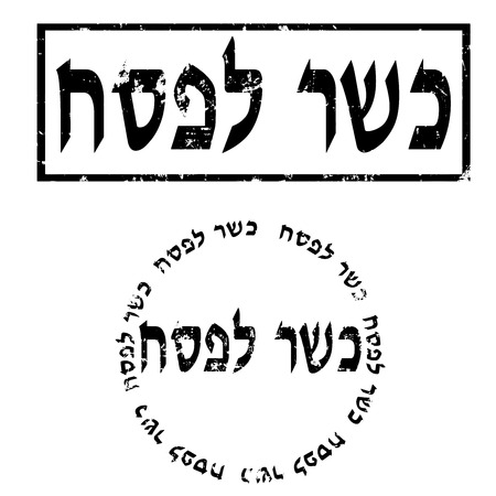 kosher: Kosher Passover Rubber stamps - Traditional Jewish holiday