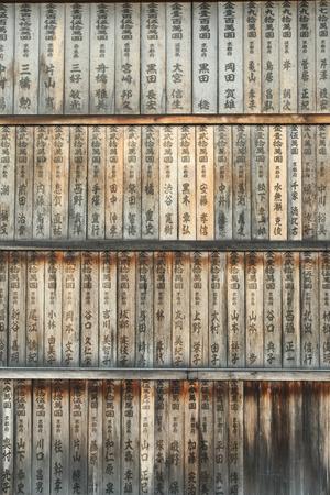 votive: Ema  Votive plaque at Kyoto Japan Editorial