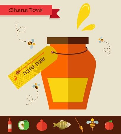 ユダヤ人の新年休暇謹賀新年伝統的なアイコン イラスト カード