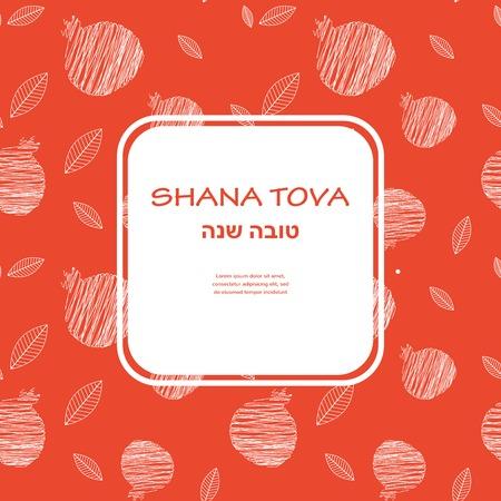 illustratie - Gelukkig Nieuwjaar in het Hebreeuws Rosh Hashana wenskaart met pommegranate