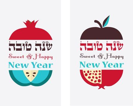 ユダヤ人の新年、伝統的な果物とヘブライ語の幸せな新年のグリーティング カード