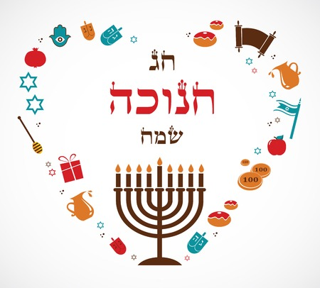 Vector illustrations of famous symbols for the Jewish Holiday  Hanukkah Vector