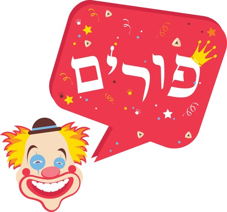 hair mask: Card for Jewish holiday Purim, Hebrew,with clown and speech bubbles