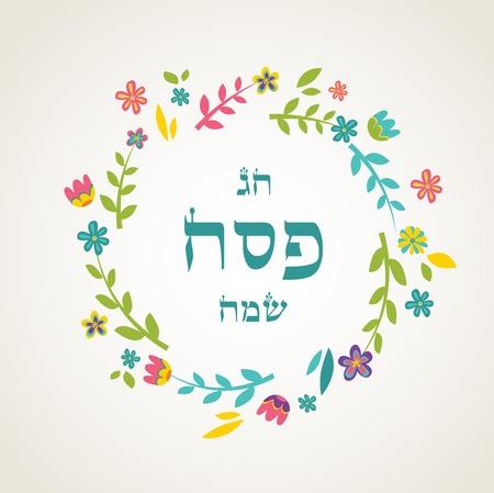 Joodse Pascha vakantie wenskaart ontwerp. Gelukkige Pascha in het hebreeuws Stock Illustratie