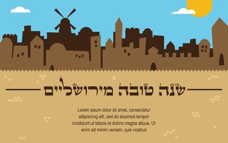 예루살렘의 옛 도시의 스카이 라인. 로시 하사 나, 유태인 휴일, 카드