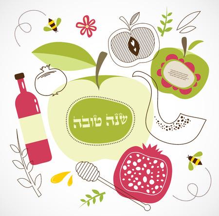 로시 하 샤나 -jewish 휴일. 전통적인 휴일 기호. 히브리어에서 새해 복 많이 받으세요