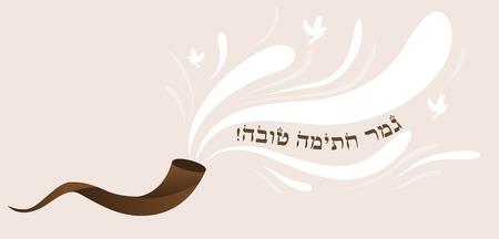 Happy signature finish in Hebrew - Jewish holiday, Yom Kippur