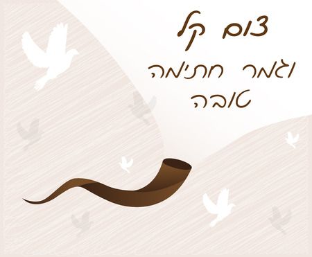 shofar: Easy fast and happy  signature finish in Hebrew-- Jewish holiday, Yom Kippur Illustration