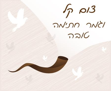 Easy fast and happy  signature finish in Hebrew-- Jewish holiday, Yom Kippur Illustration