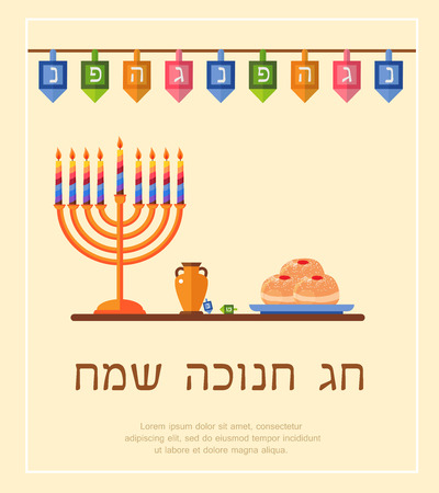 dreidel: Jewish holiday hanukkah  with sufganiyah and menorah
